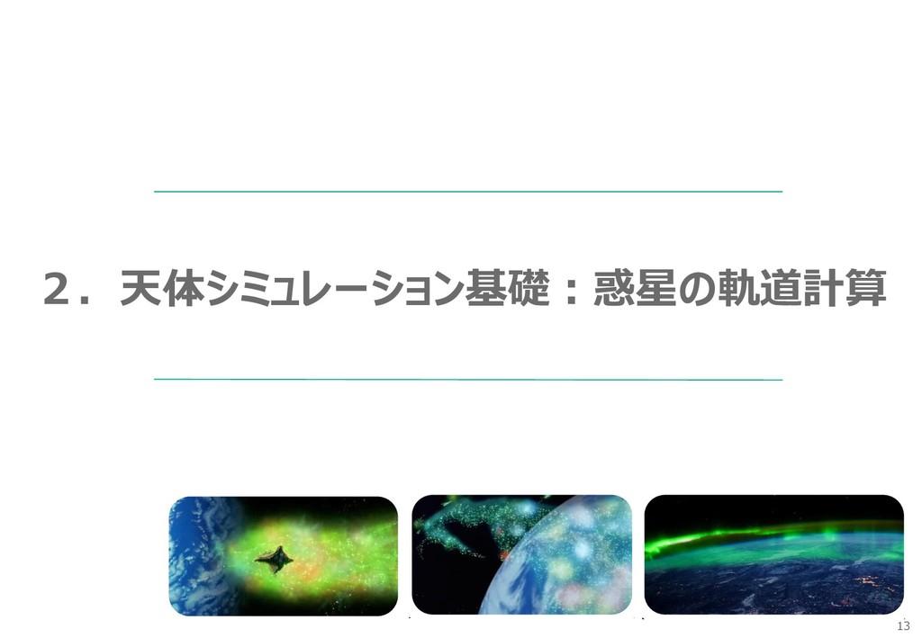 13 2.天体シミュレーション基礎:惑星の軌道計算
