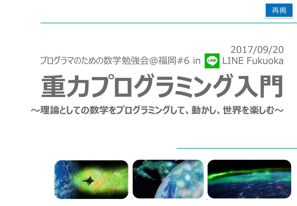 2017/09/20 プログラマのための数学勉強会@福岡#6 in LINE Fukuoka ...