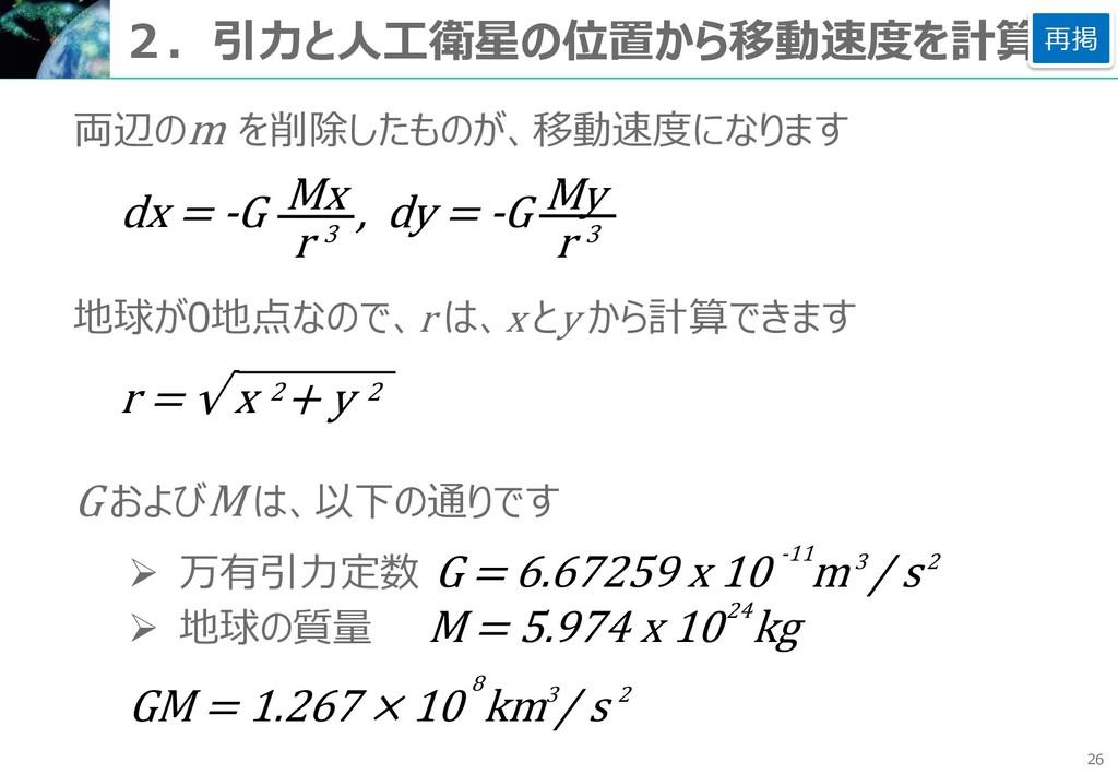 26 2.引力と人工衛星の位置から移動速度を計算 両辺のm を削除したものが、移動速度になりま...