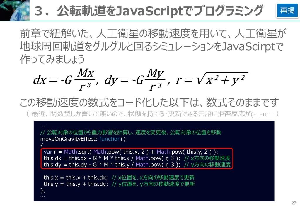 27 3.公転軌道をJavaScriptでプログラミング 前章で紐解いた、人工衛星の移動速度を...