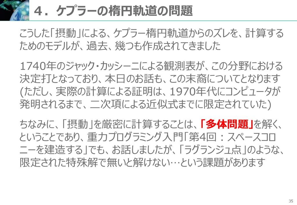 35 4.ケプラーの楕円軌道の問題 こうした「摂動」による、ケプラー楕円軌道からのズレを、計算...