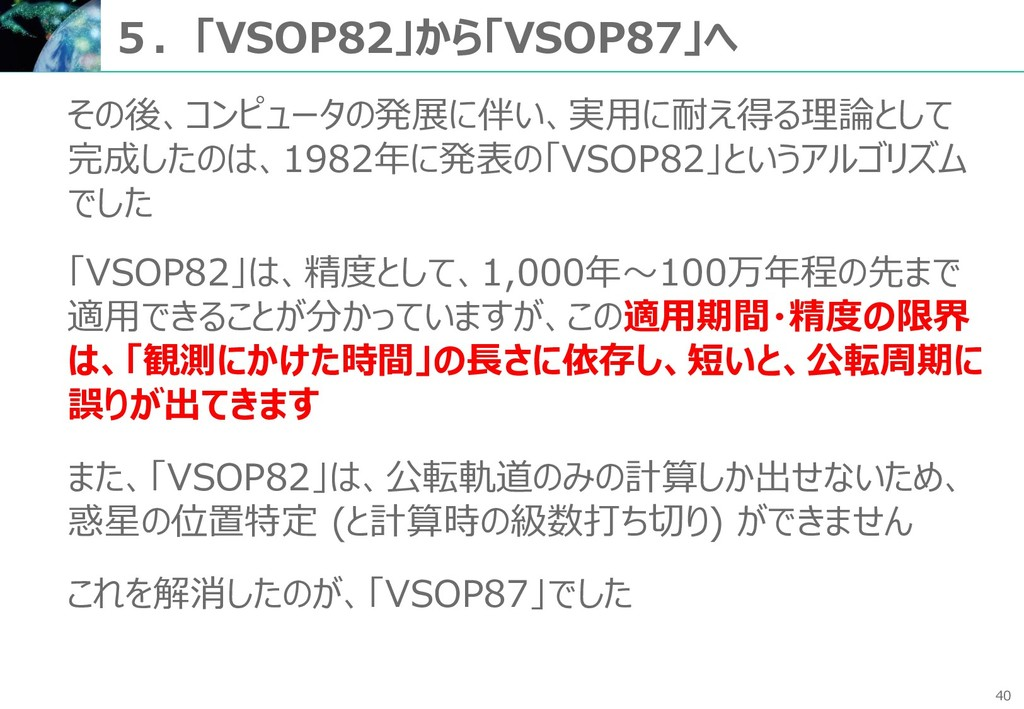 40 5.「VSOP82」から「VSOP87」へ その後、コンピュータの発展に伴い、実用に耐え...