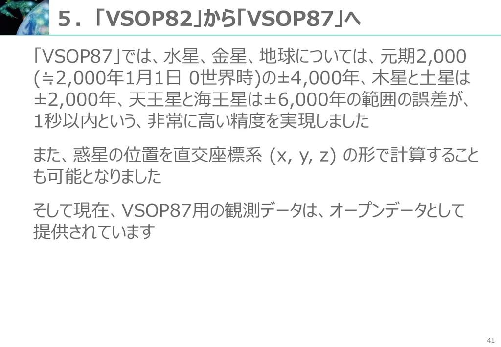 41 5.「VSOP82」から「VSOP87」へ 「VSOP87」では、水星、金星、地球につい...
