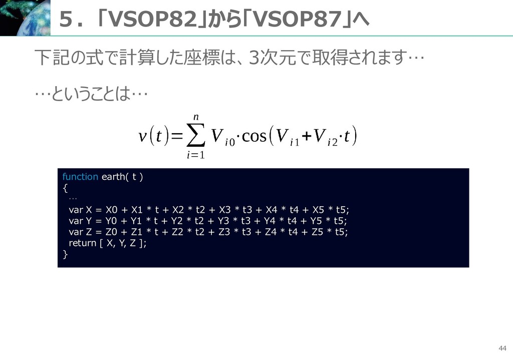 44 5.「VSOP82」から「VSOP87」へ 下記の式で計算した座標は、3次元で取得されま...