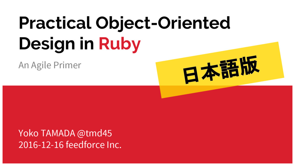 An Agile Primer Practical Object-Oriented Desig...