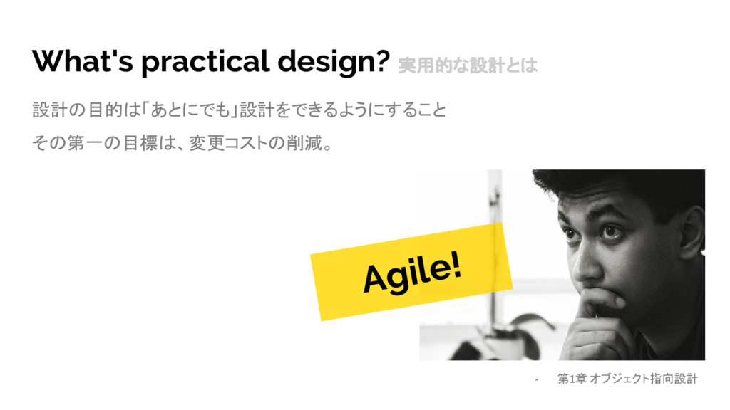 What's practical design? 実用的な設計とは 設計の目的は「あとにでも」...