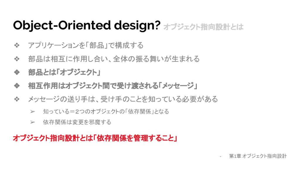 ❖ アプリケーションを「部品」で構成する ❖ 部品は相互に作用し合い、全体の振る舞いが生まれる...