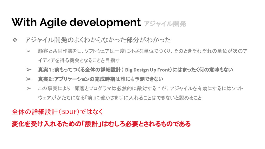 ❖ アジャイル開発のよくわからなかった部分がわかった ➢ 顧客と共同作業をし、ソフトウェアは一...