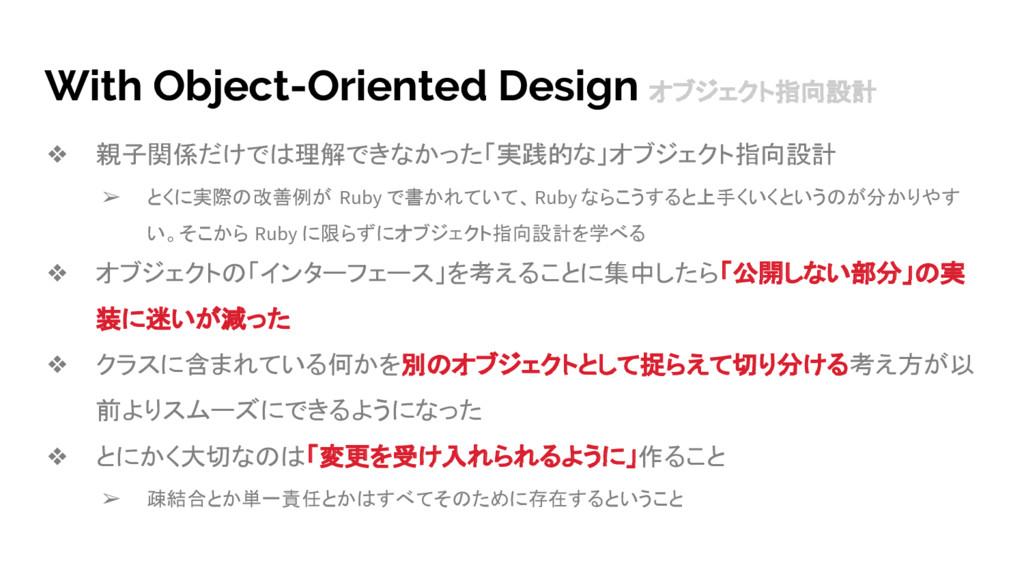 ❖ 親子関係だけでは理解できなかった「実践的な」オブジェクト指向設計 ➢ とくに実際の改善例が...