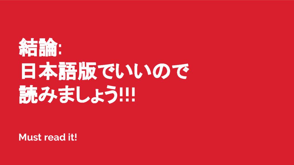 結論: 日本語版でいいので 読みましょう!!! Must read it!