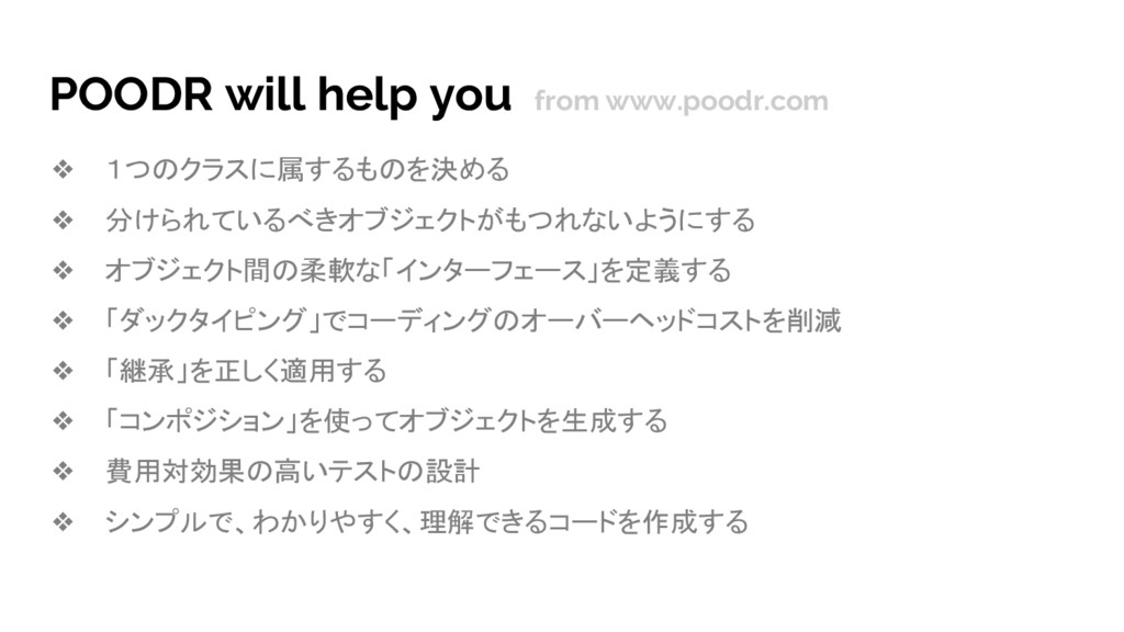 POODR will help you from www.poodr.com ❖ 1つのクラス...