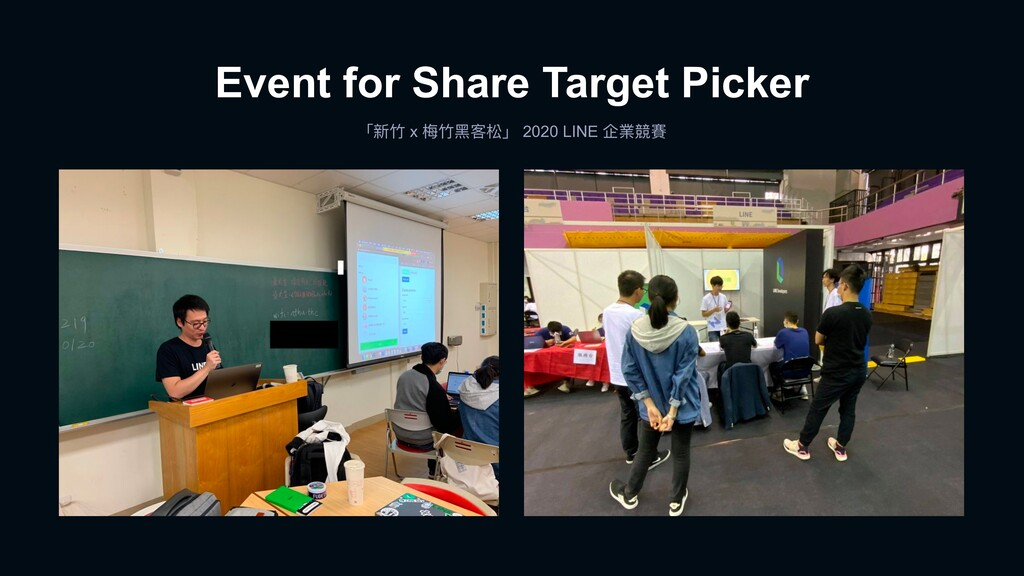 Event for Share Target Picker 「新⽵ x 梅⽵⿊客松」 2020...