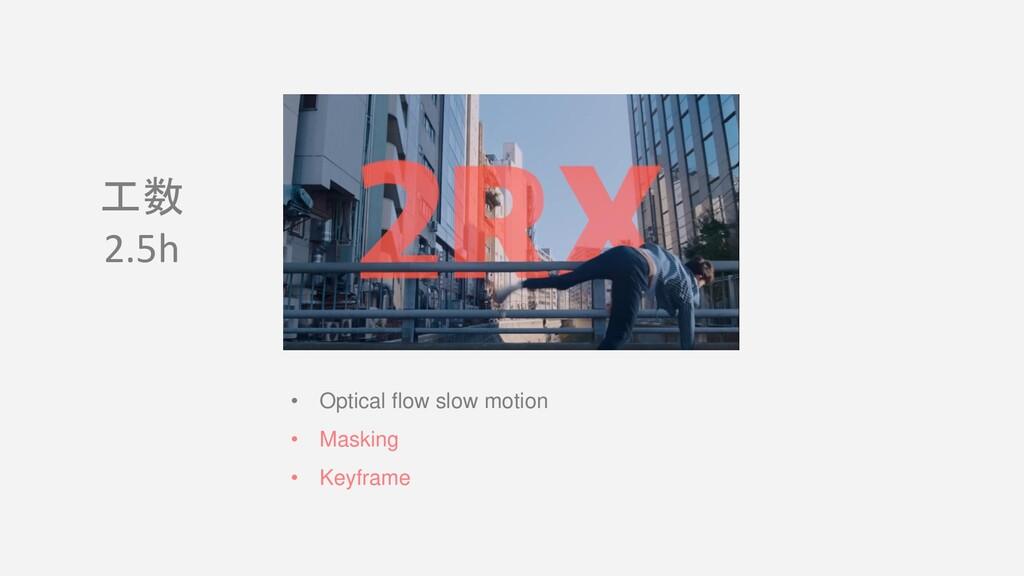 • Optical flow slow motion • Masking • Keyframe...