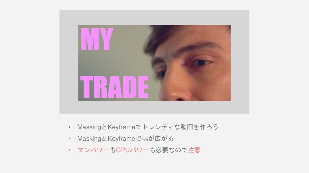 • MaskingとKeyframeでトレンディな動画を作ろう • MaskingとKeyfr...