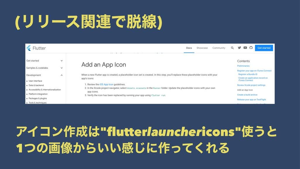 "(ϦϦʔεؔ࿈Ͱઢ) ΞΠίϯ࡞""flutterlaunchericons""͏ͱ 1ͭͷ..."