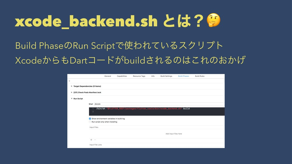 xcode_backend.sh ͱʁ Build PhaseͷRun ScriptͰΘΕ...