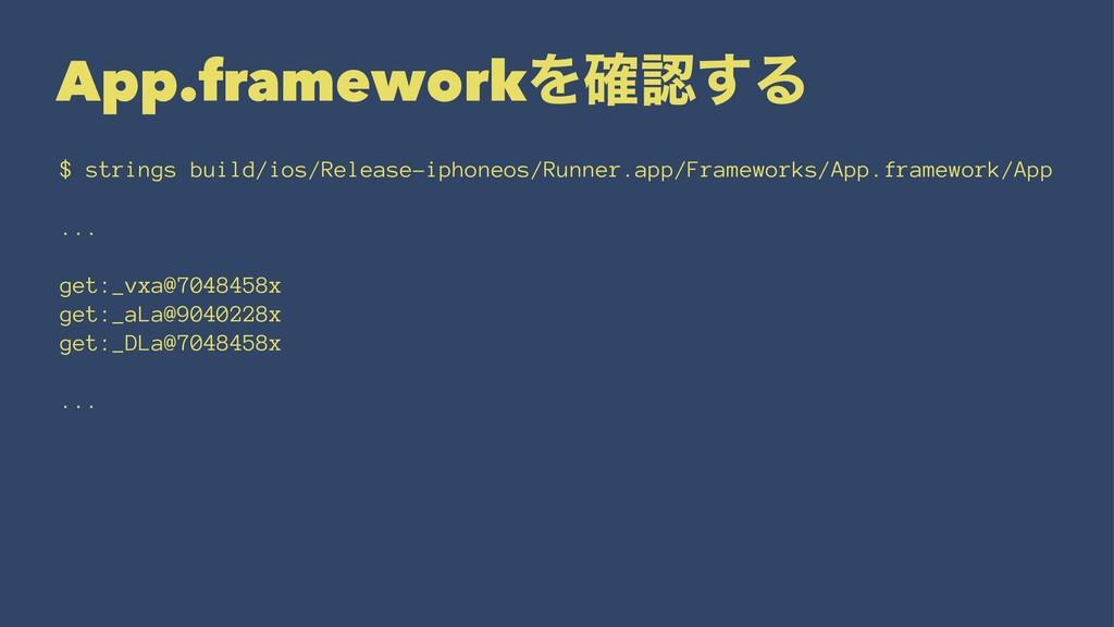 App.frameworkΛ֬͢Δ $ strings build/ios/Release-...