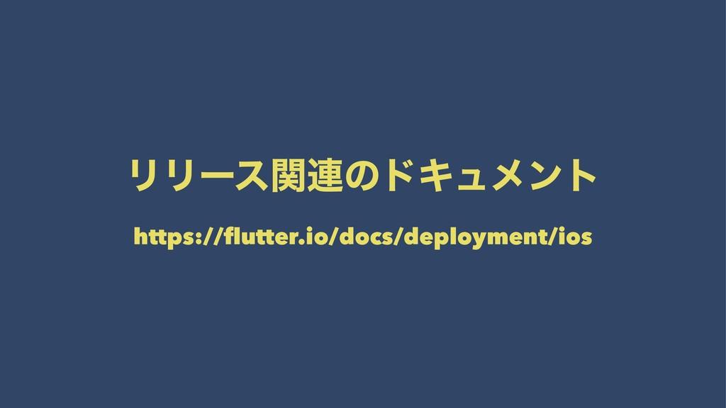 ϦϦʔεؔ࿈ͷυΩϡϝϯτ https://flutter.io/docs/deployment...