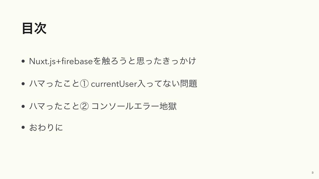  • Nuxt.js+firebaseΛ৮Ζ͏ͱࢥ͖͔͚ͬͨͬ • ϋϚͬͨ͜ͱᶃ curr...