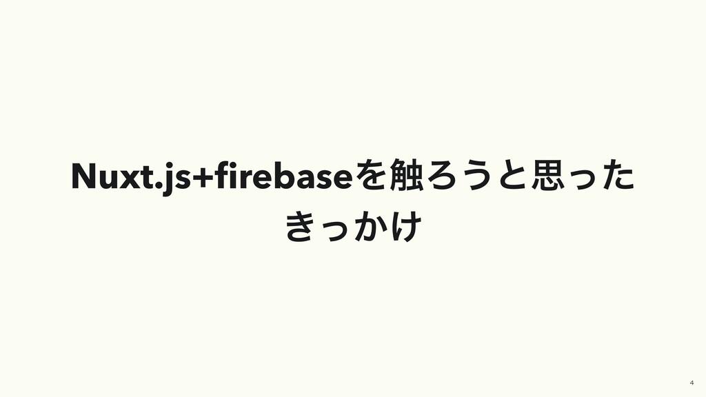 Nuxt.js+firebaseΛ৮Ζ͏ͱࢥͬͨ ͖͔͚ͬ 4