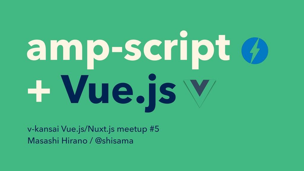 amp-script + Vue.js v-kansai Vue.js/Nuxt.js mee...