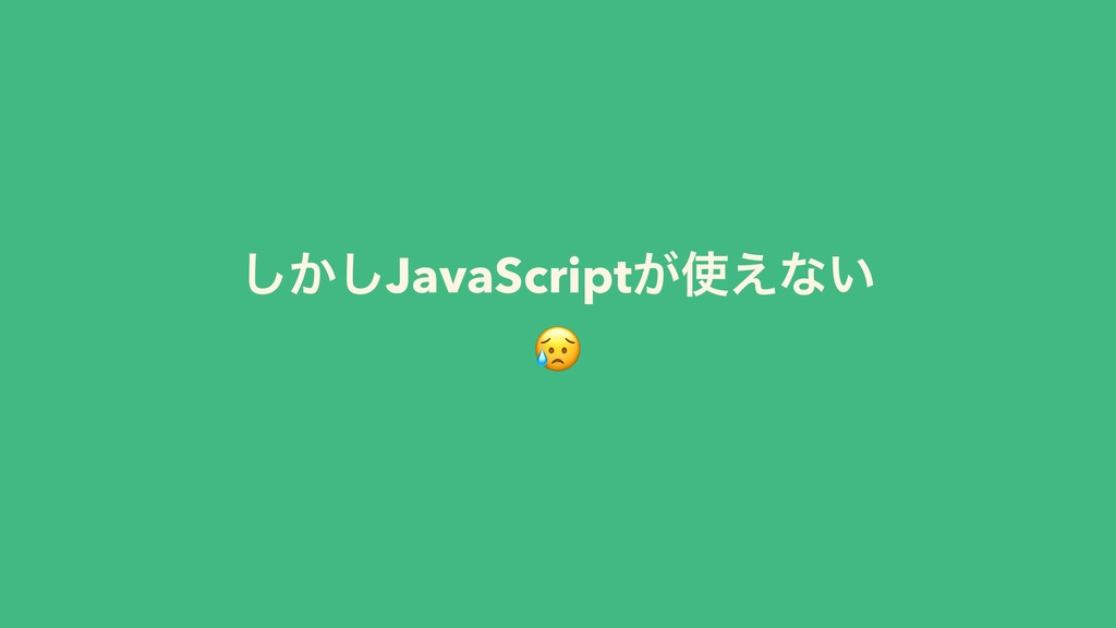 ͔͠͠JavaScript͕࢖͑ͳ͍