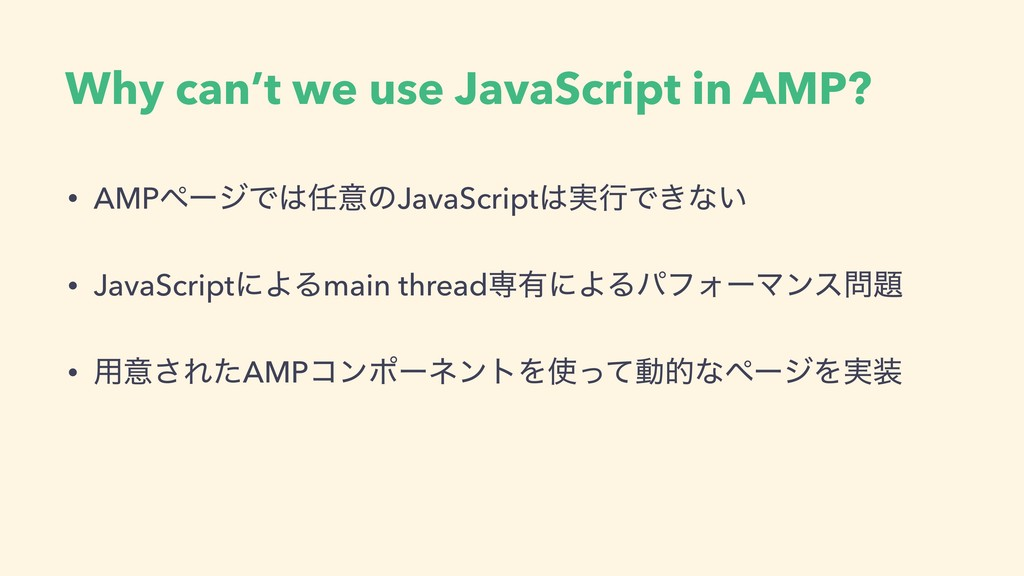 Why can't we use JavaScript in AMP? • AMPϖʔδͰ͸೚...