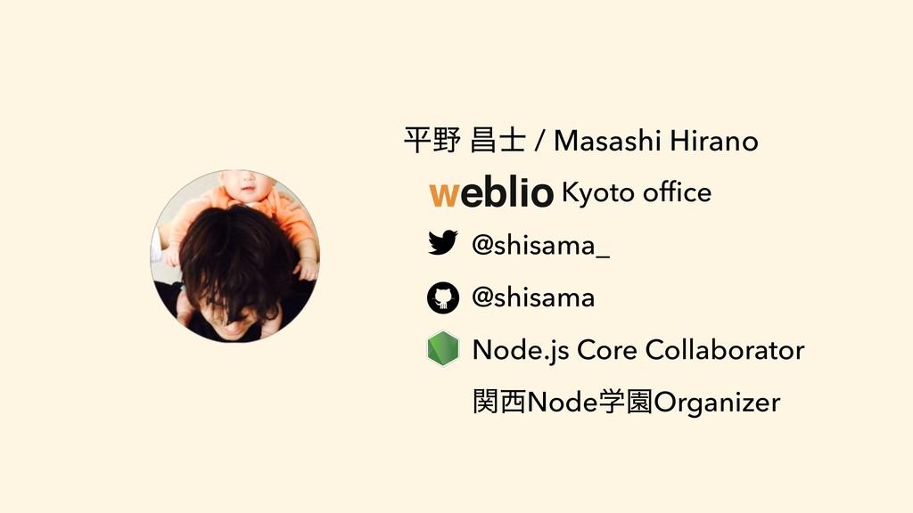 ฏ ণ / Masashi Hirano ɹɹɹɹ Kyoto office @shisam...