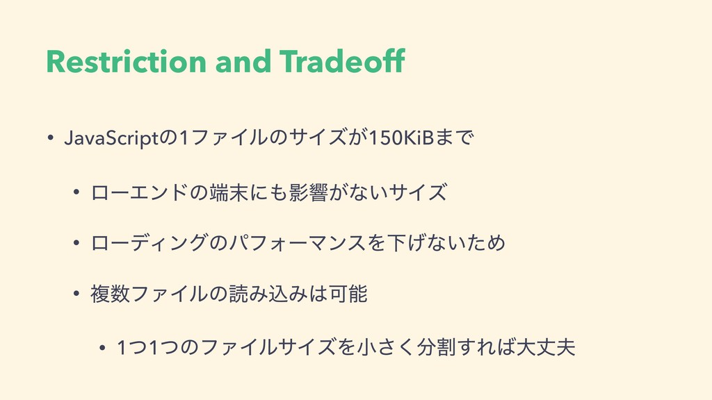 Restriction and Tradeoff • JavaScriptͷ1ϑΝΠϧͷαΠζ...