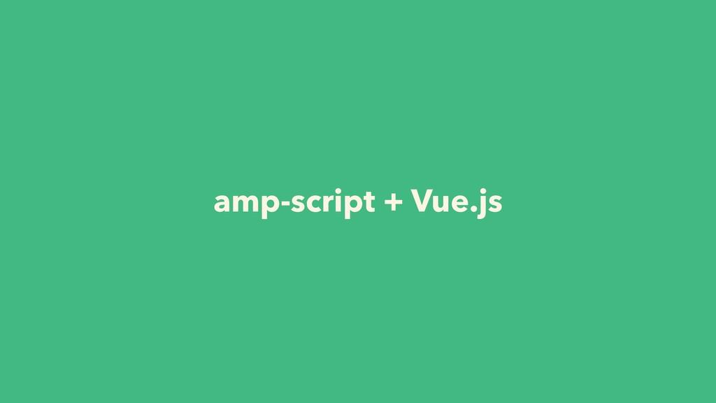amp-script + Vue.js