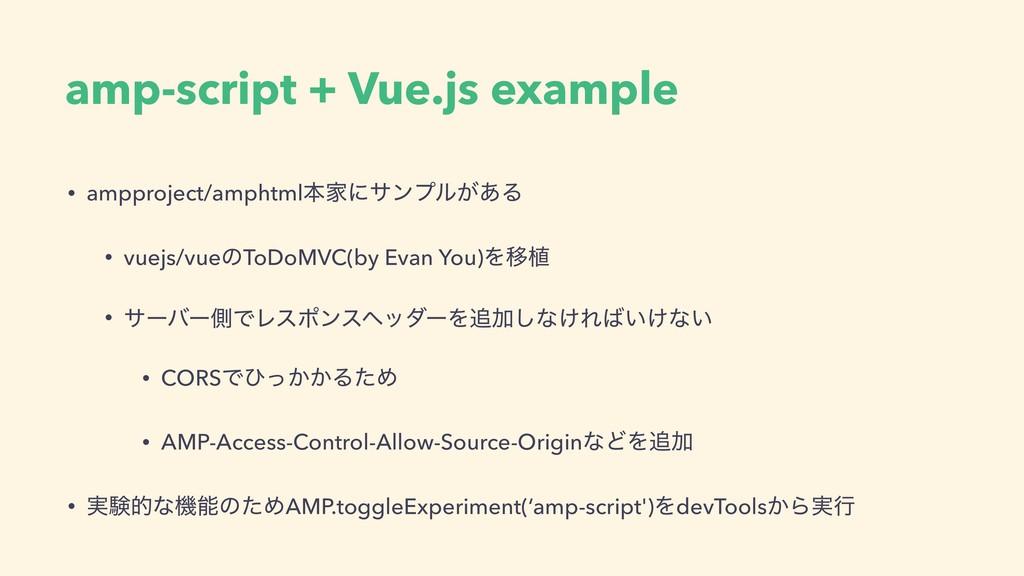 amp-script + Vue.js example • ampproject/amphtm...