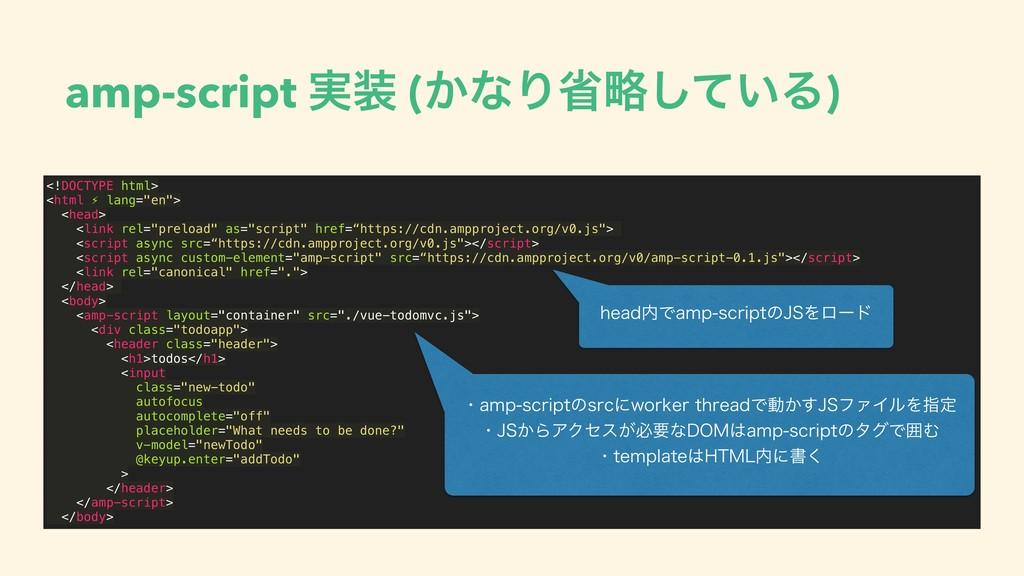 amp-script ࣮ (͔ͳΓলུ͍ͯ͠Δ) <!DOCTYPE html> <html...