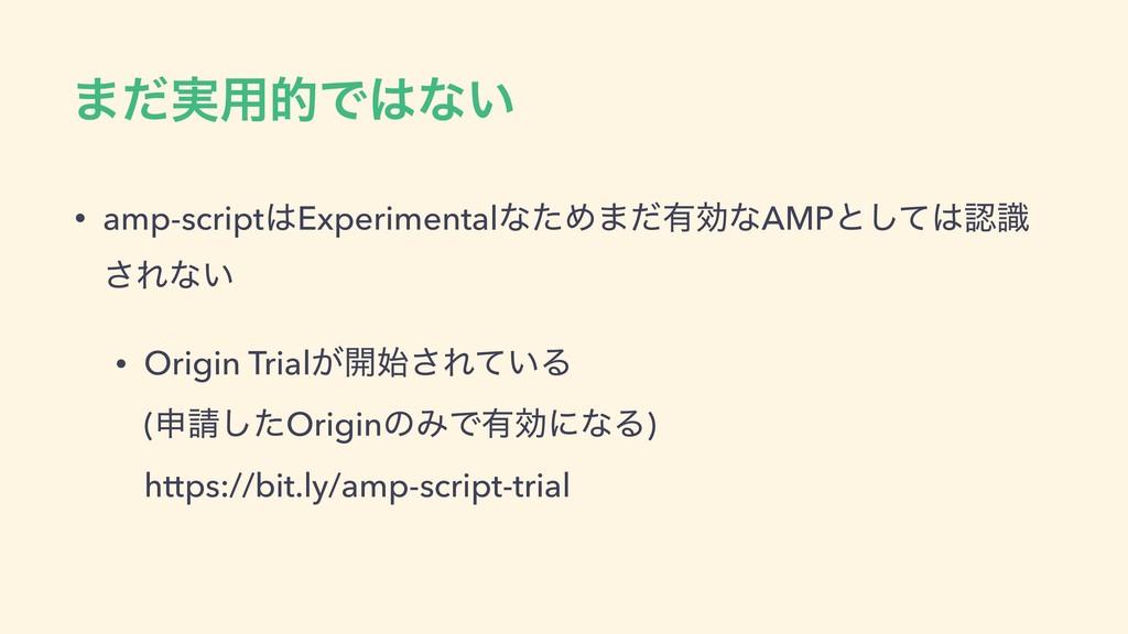 ·࣮ͩ༻తͰͳ͍ • amp-scriptExperimentalͳͨΊ·ͩ༗ޮͳAMPͱ...