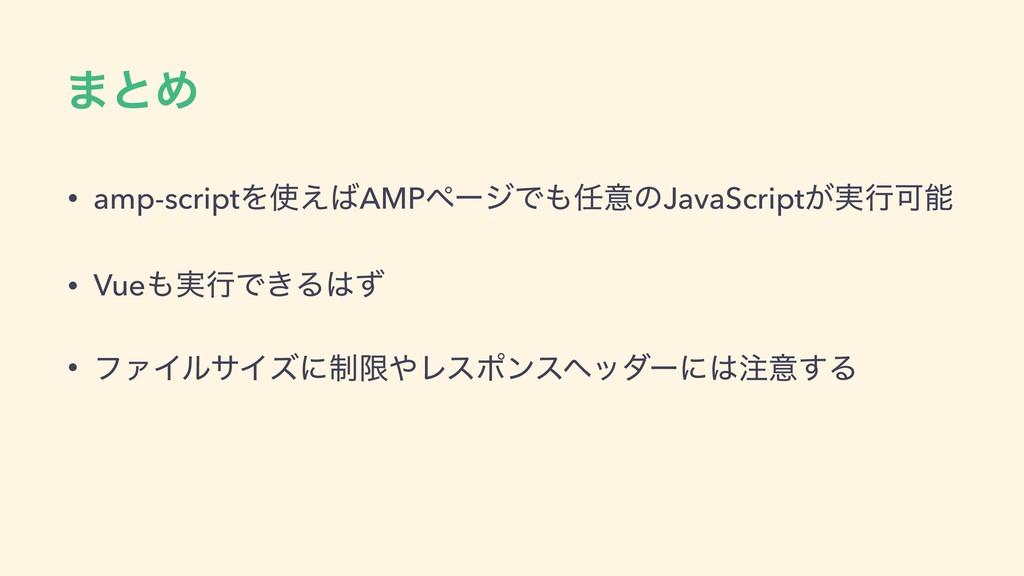 ·ͱΊ • amp-scriptΛ͑AMPϖʔδͰҙͷJavaScript͕࣮ߦՄ ...