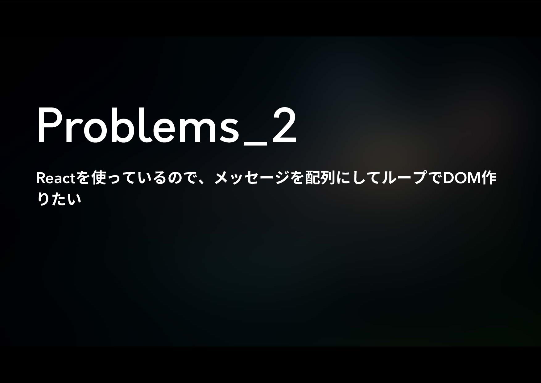 Problems_2 React⢪גְךדծًحإ٦آꂁח׃גٕ٦فדDOM⡲ ...