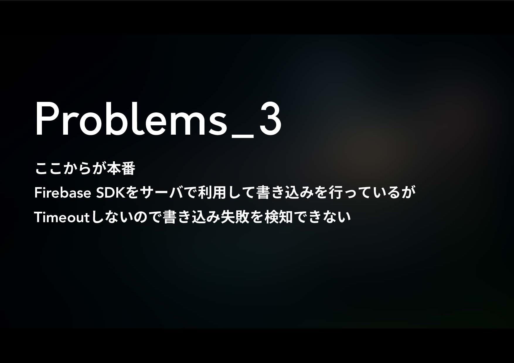 Problems_3 ַָֿֿ劤殢 Firebase SDK؟٦غדⵃ欽׃ג剅ֹ鴥遤...