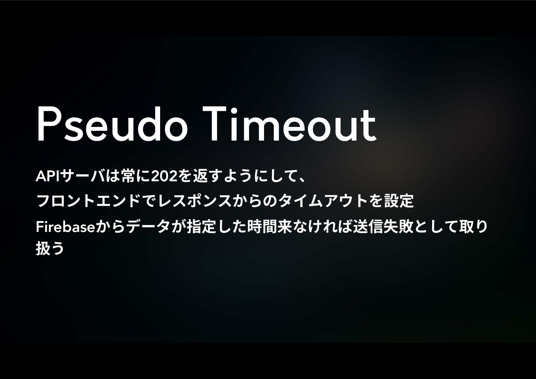 Pseudo Timeout API؟٦غכ䌢ח202鵤ׅ״ֲח׃גծ ؿٗٝزؒٝسדٖ...