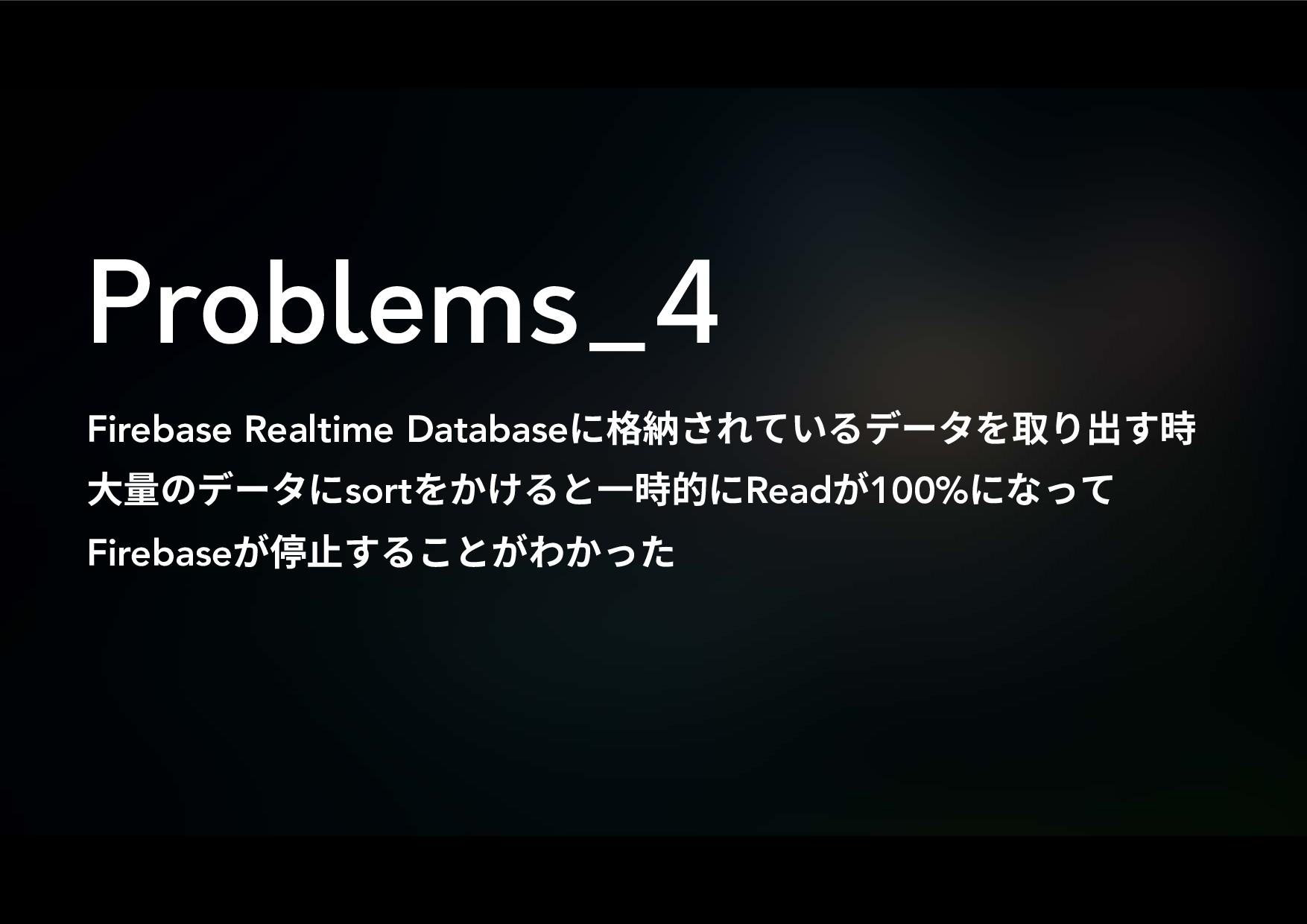 Problems_4 Firebase Realtime Databaseח呓秛ׁגְر...