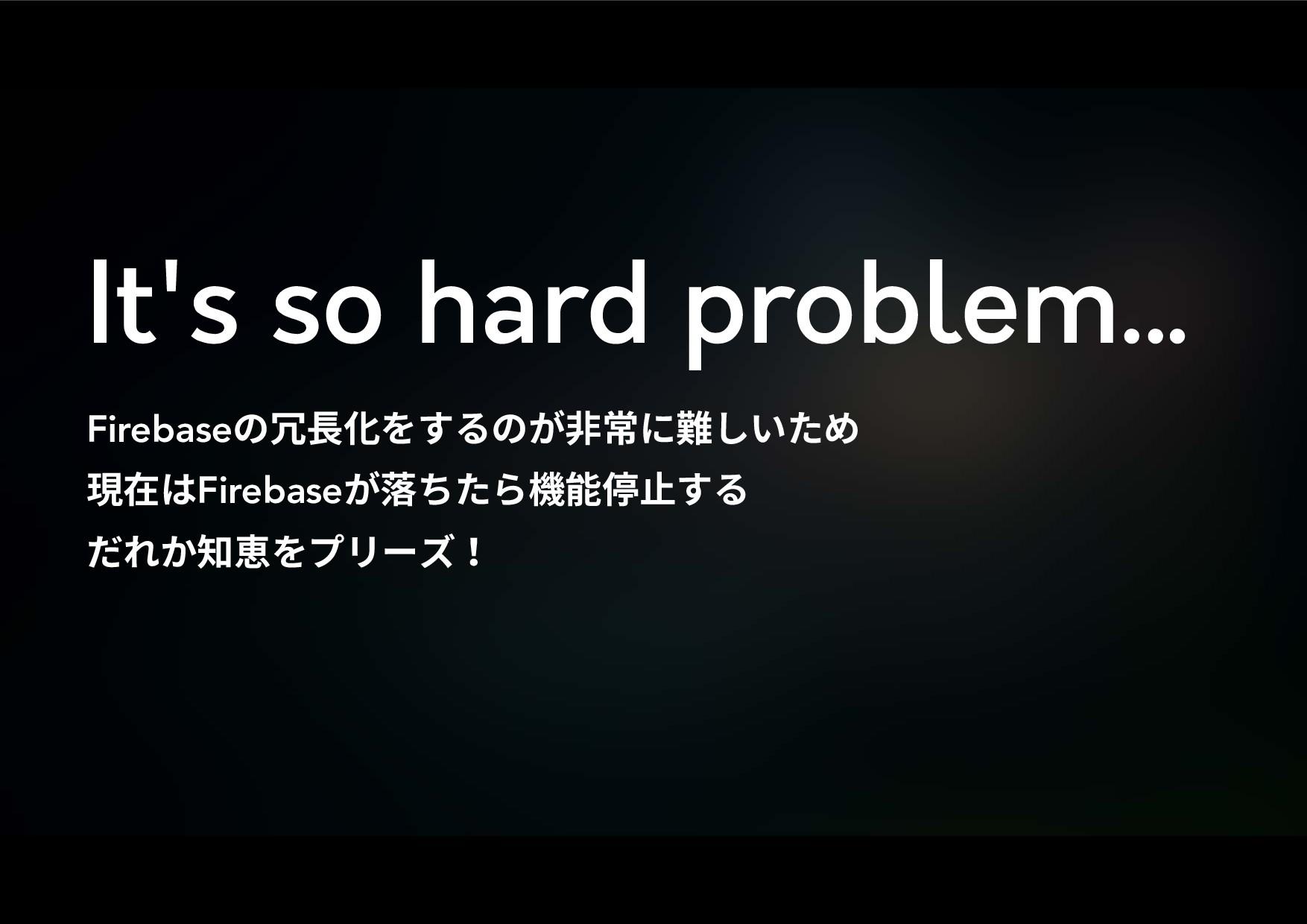 It's so hard problem… Firebaseךⱔꞿ⻉ׅךָꬊ䌢חꨇ׃ְ...