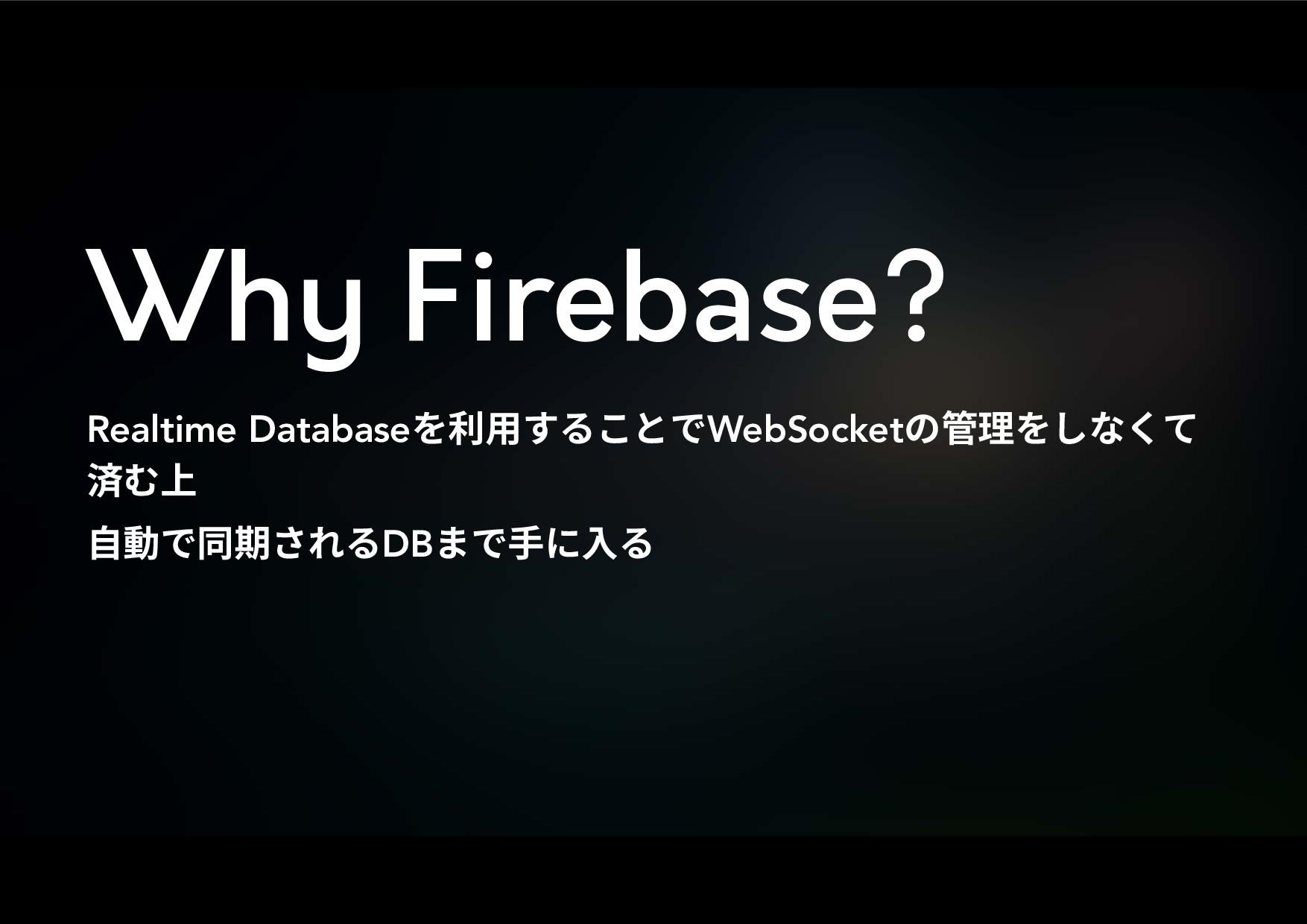 Why Firebase? Realtime Databaseⵃ欽ֿׅהדWebSock...