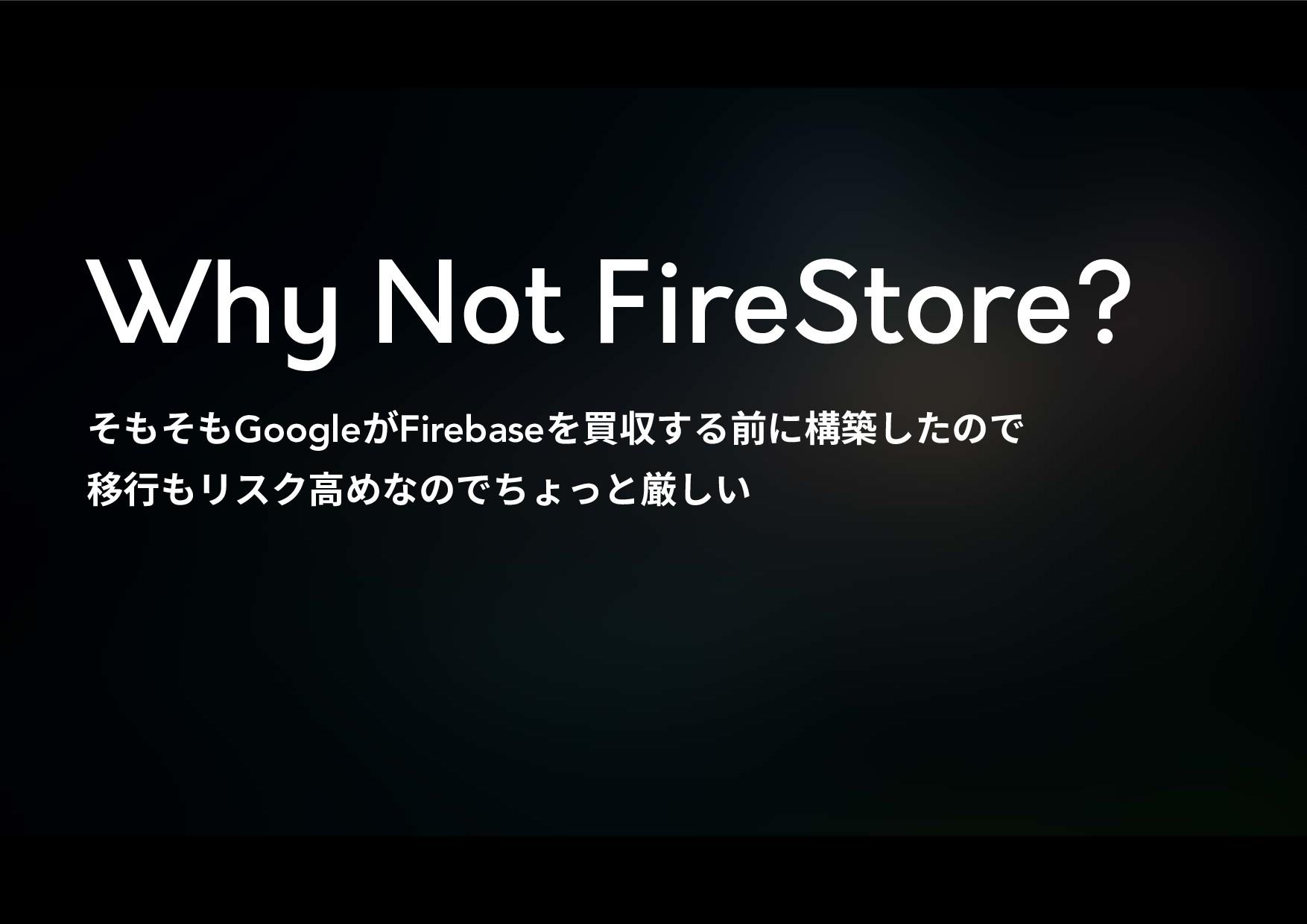 Why Not FireStore? GoogleָFirebase顠 ׅח圓...
