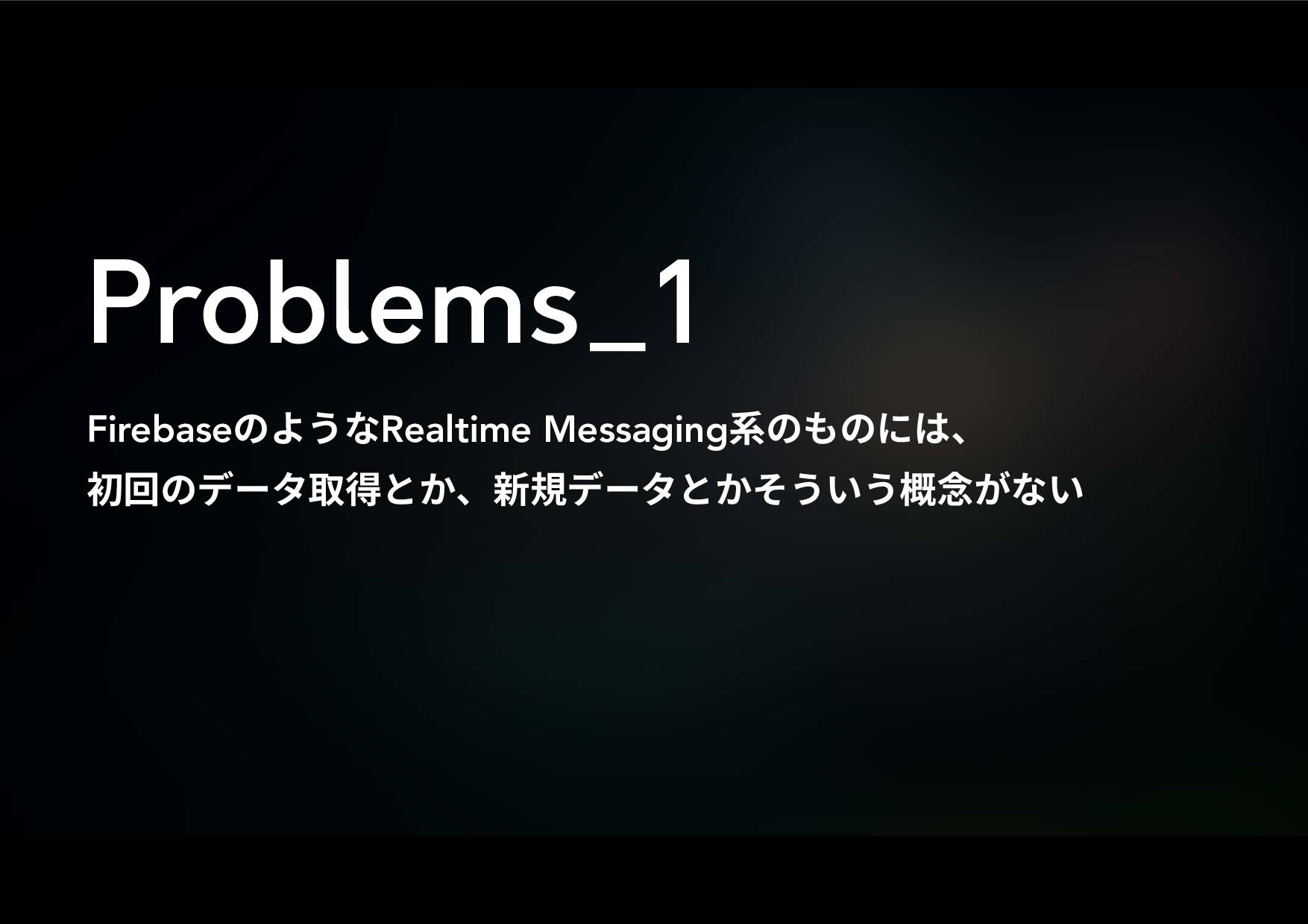 Problems_1 Firebaseך״ֲזRealtime Messaging禸ךךח...