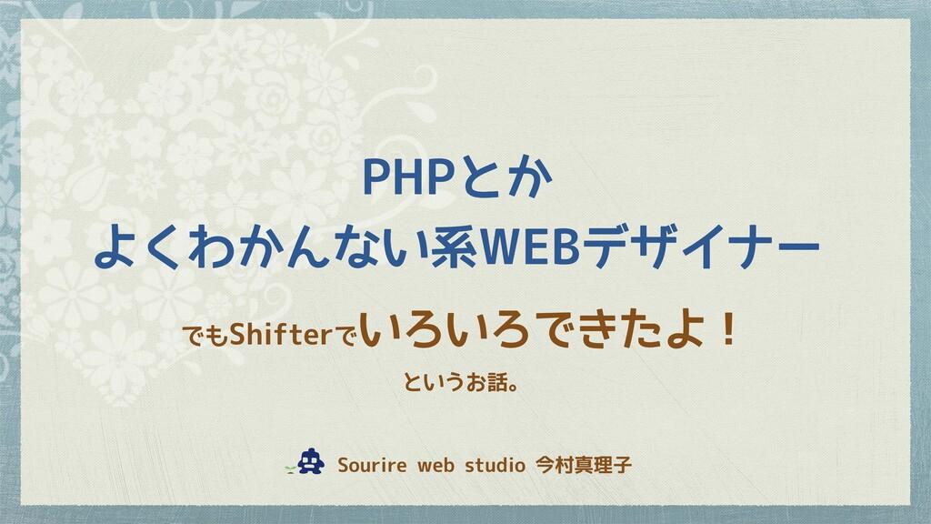 PHPとか よくわかんない系WEBデザイナー でもShifterで いろいろできたよ! という...