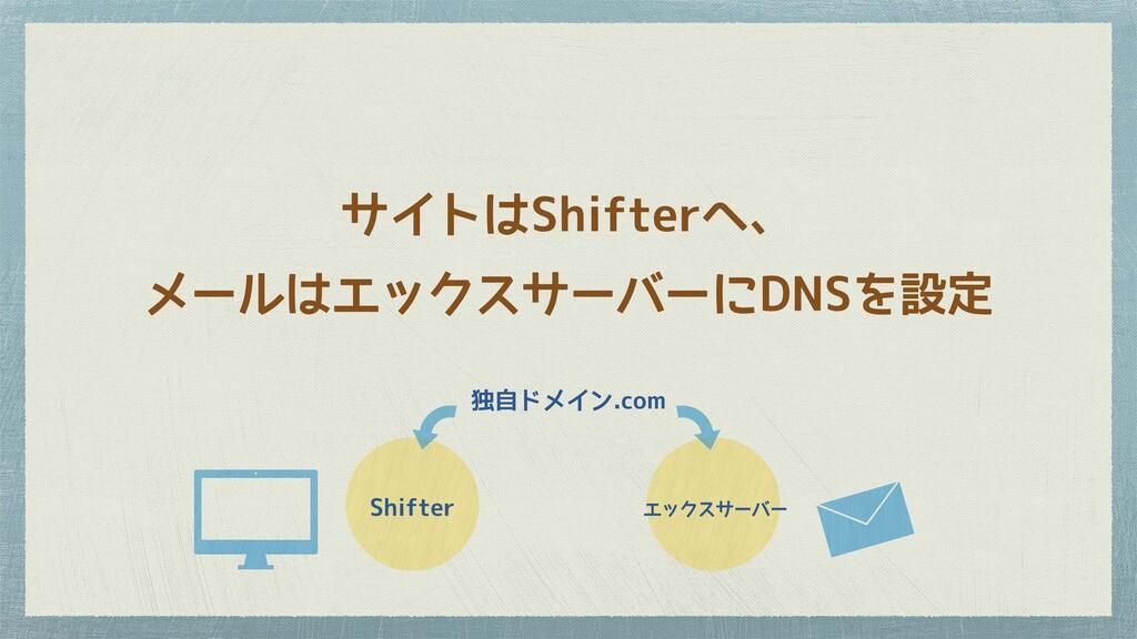 サイトはShifterへ、 メールはエックスサーバーにDNSを設定 Shifter エックスサ...
