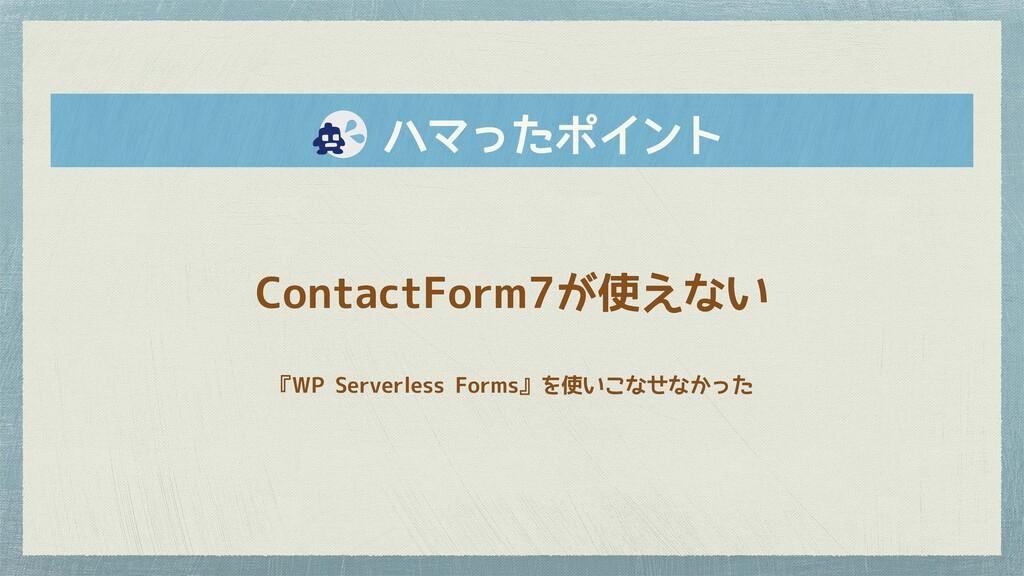 ハマったポイント ContactForm7が使えない 『WP Serverless For...