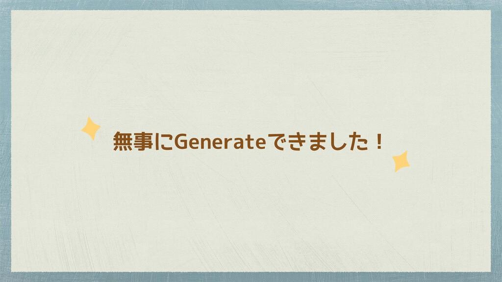 無事にGenerateできました!