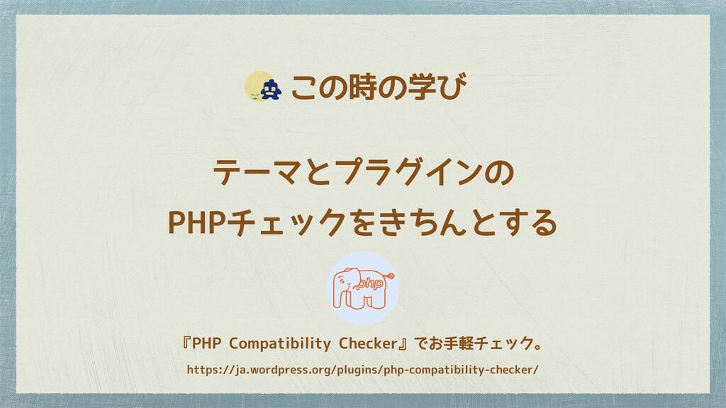 この時の学び テーマとプラグインの PHPチェックをきちんとする 『PHP Compatib...
