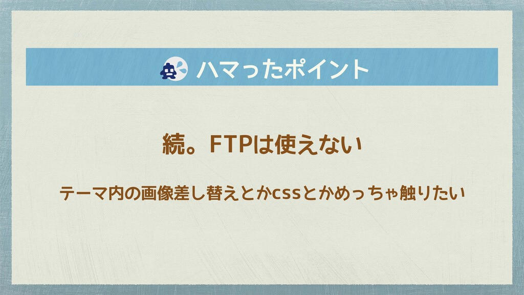 続。FTPは使えない テーマ内の画像差し替えとかcssとかめっちゃ触りたい   ハマったポイント