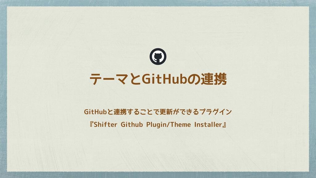 テーマとGitHubの連携 GitHubと連携することで更新ができるプラグイン 『Shifte...