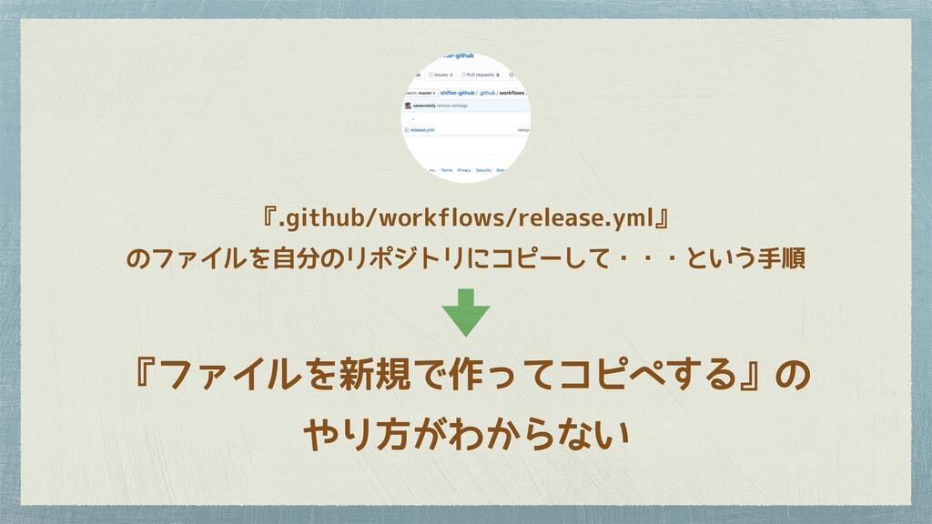 『.github/workflows/release.yml』 のファイルを自分のリポジトリに...